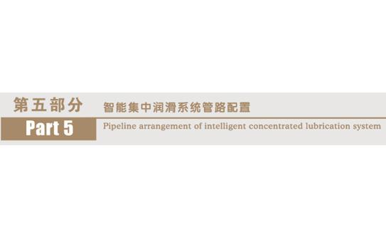 江苏第五部分  智能集中润滑系统管路配置